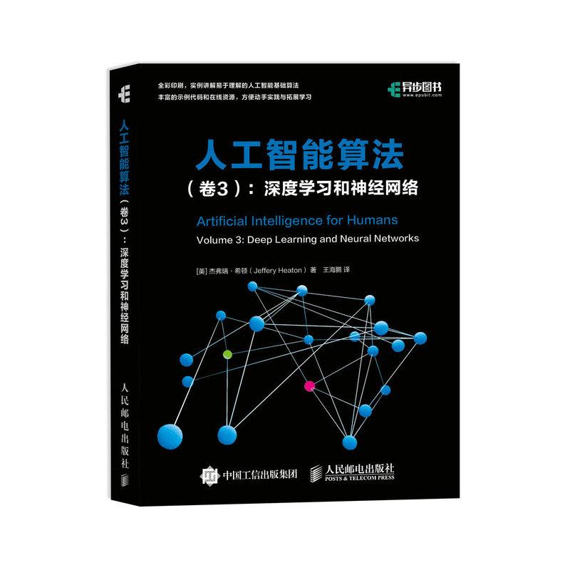 人工智能算法 捲3 深度學習和神經網絡-preview-2