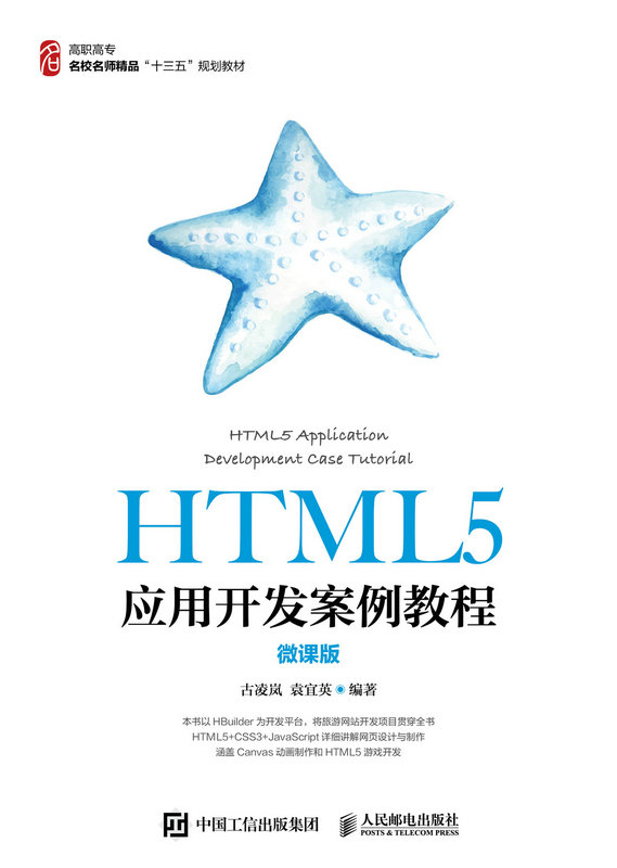 HTML5 應用開發案例教程 (微課版)-preview-1