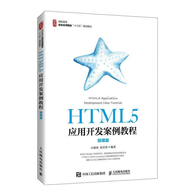 HTML5 應用開發案例教程 (微課版)-preview-2