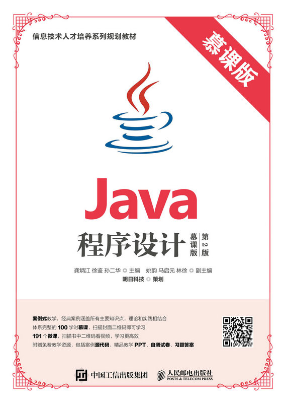 Java程序設計(慕課版 第2版)-preview-1