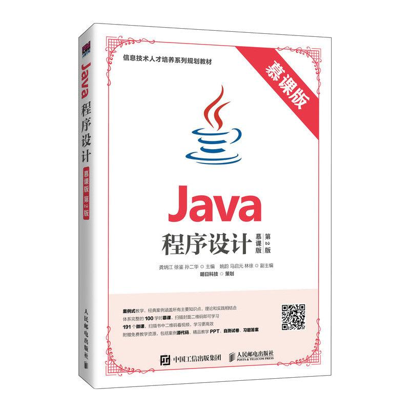Java程序設計(慕課版 第2版)-preview-2