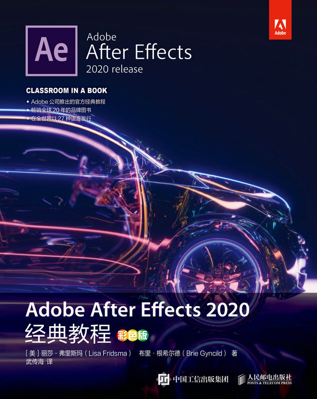 Adobe After Effects 2020經典教程(彩色版)-preview-1
