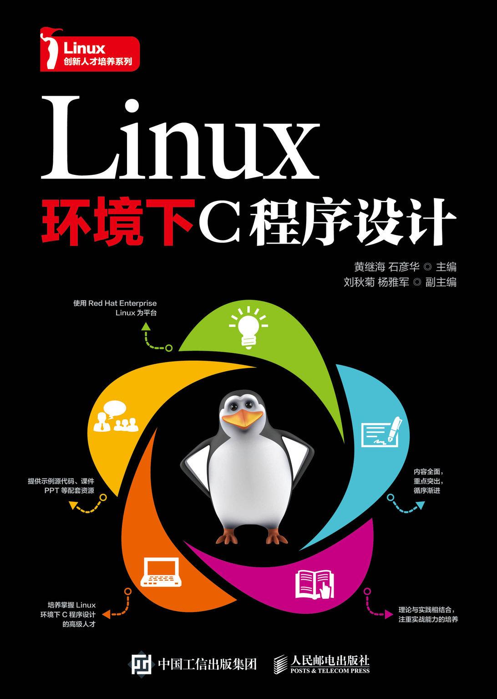 Linux環境下C程序設計-preview-1