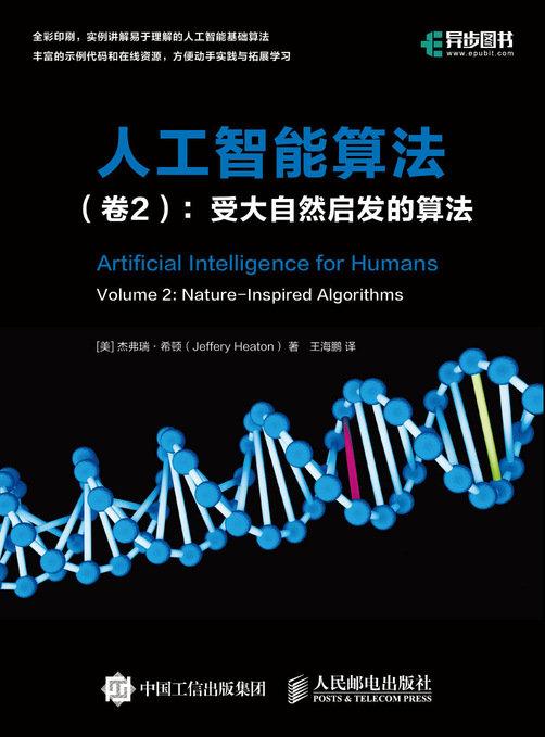 人工智能算法 捲2 受大自然啟發的算法-preview-1