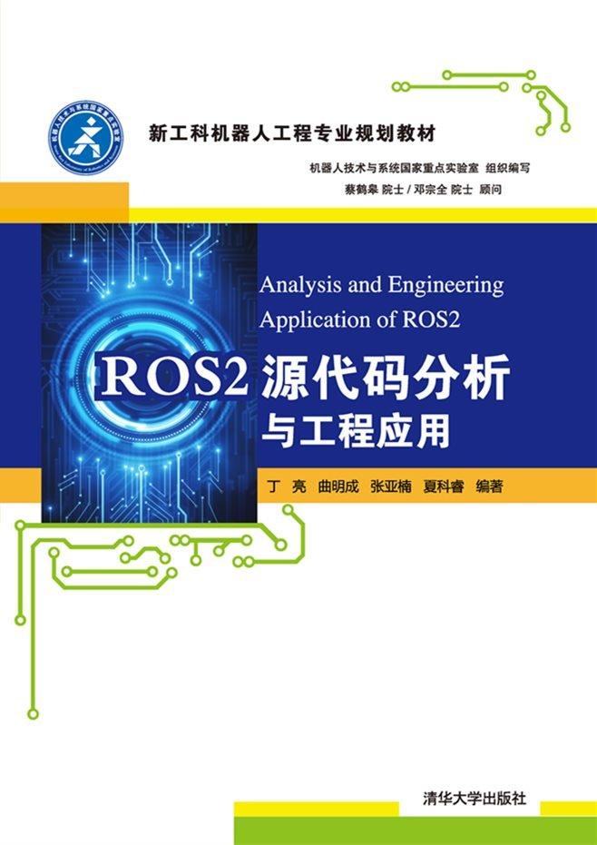 ROS2源代碼分析與工程應用-preview-1