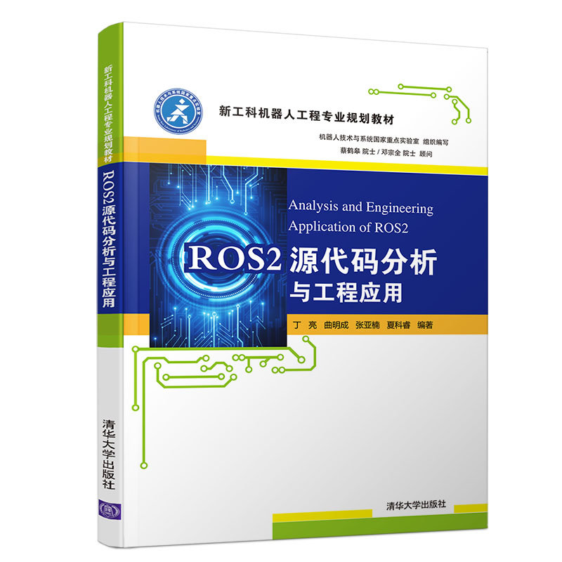 ROS2源代碼分析與工程應用-preview-3