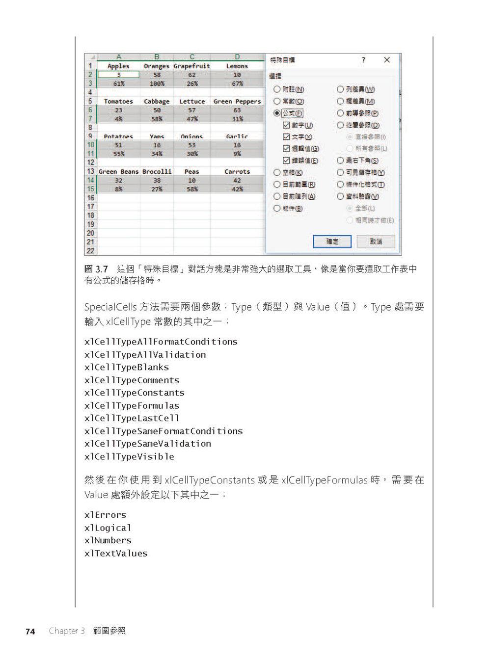 Excel 2019 VBA 與巨集程式設計 -- 新手入門就靠這一本 (最新修訂版)(上)-preview-7