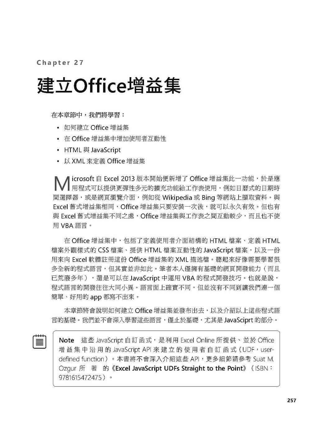 Excel 2019 VBA 與巨集程式設計 -- 新手入門就靠這一本 (最新修訂版)(下)-preview-14
