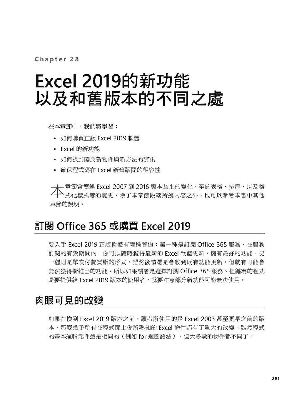 Excel 2019 VBA 與巨集程式設計 -- 新手入門就靠這一本 (最新修訂版)(下)-preview-16