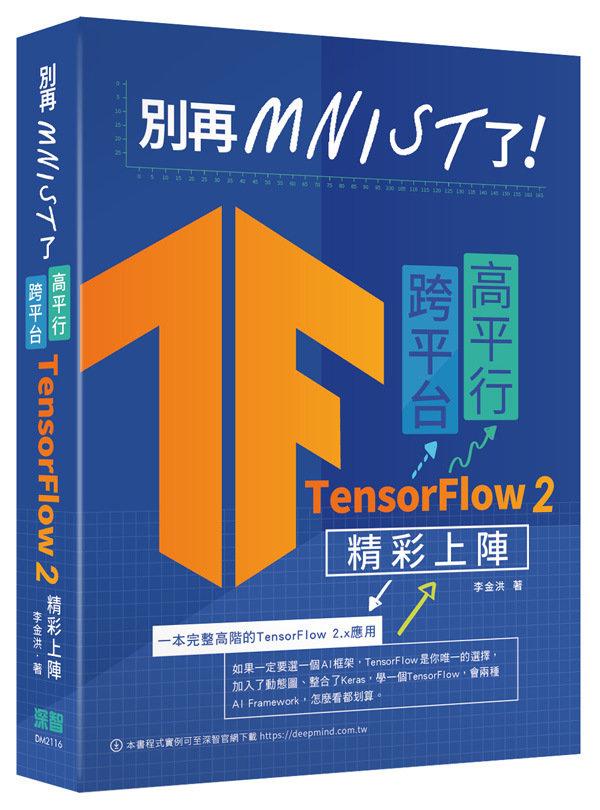別再 mnist 了:跨平台高平行 TensorFlow 2 精彩上陣-preview-1