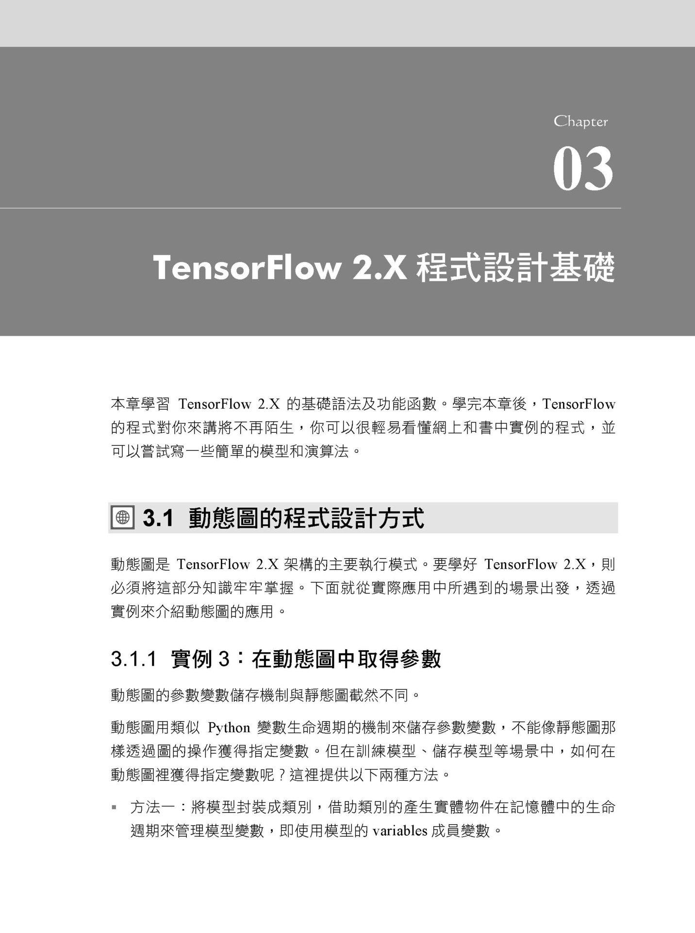 別再 mnist 了:跨平台高平行 TensorFlow 2 精彩上陣-preview-2