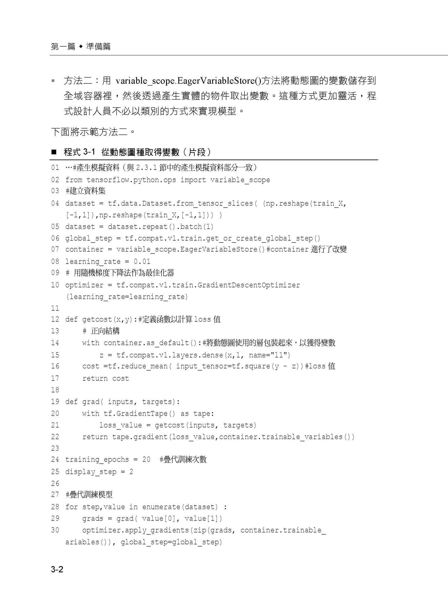 別再 mnist 了:跨平台高平行 TensorFlow 2 精彩上陣-preview-3