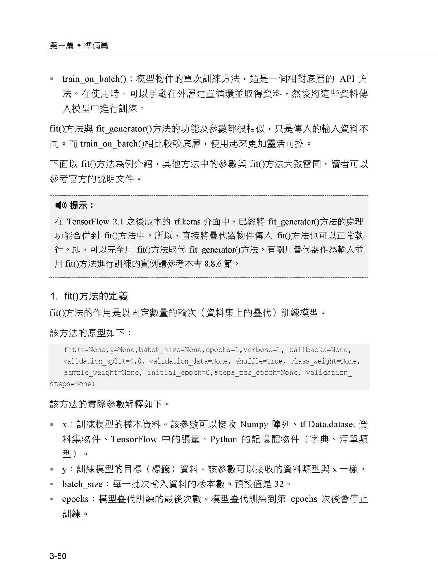 別再 mnist 了:跨平台高平行 TensorFlow 2 精彩上陣-preview-4