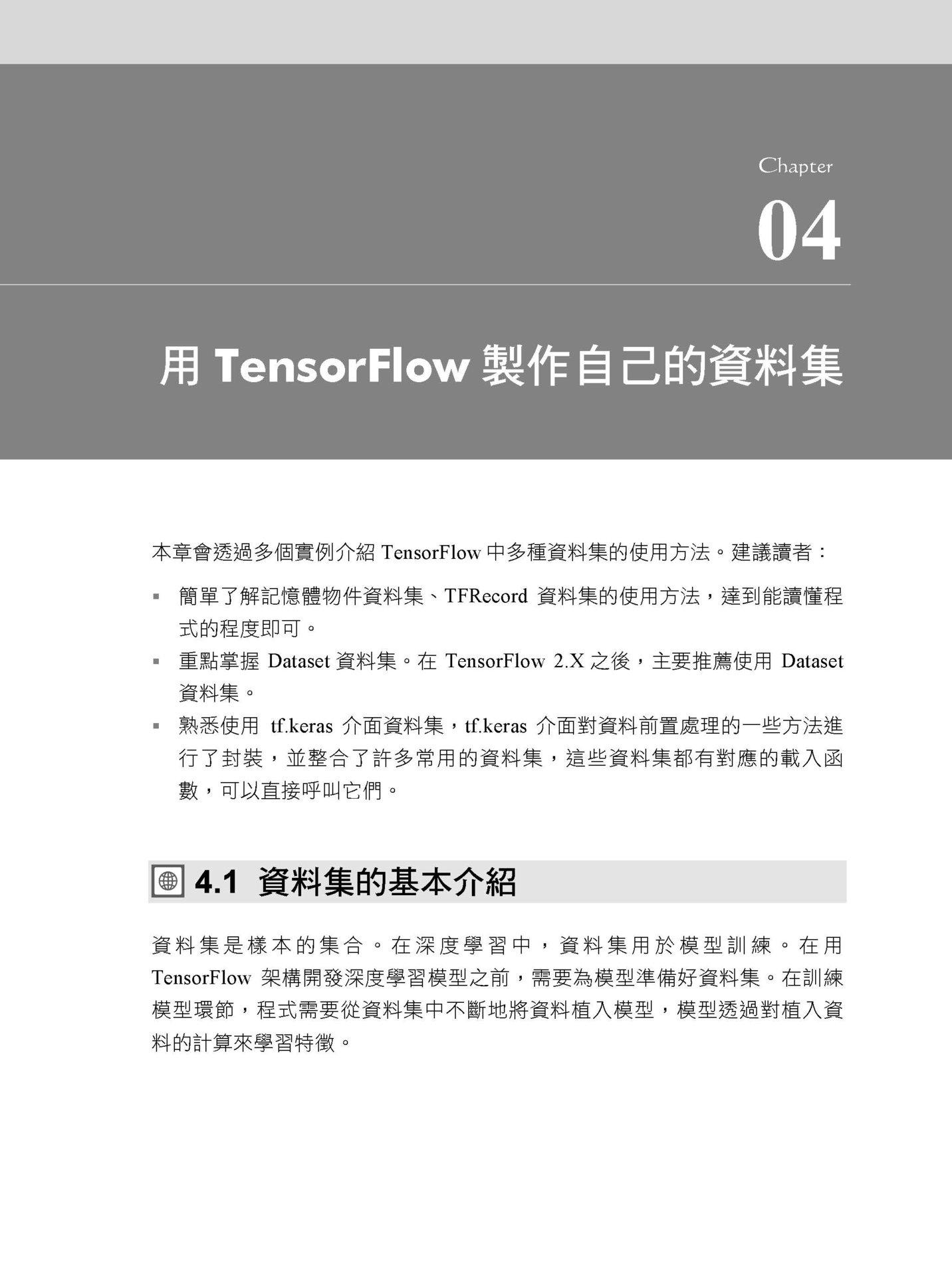 別再 mnist 了:跨平台高平行 TensorFlow 2 精彩上陣-preview-5