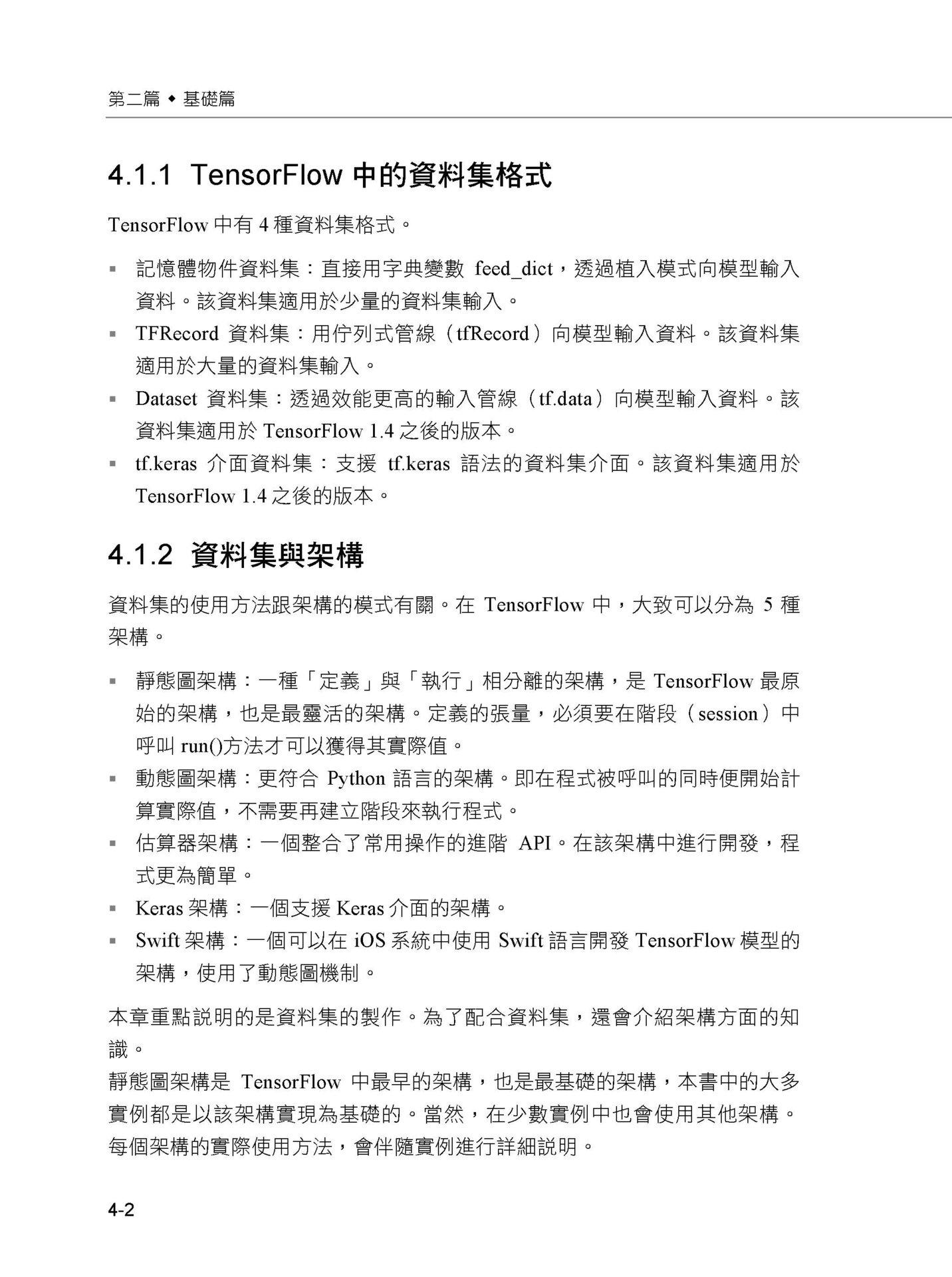 別再 mnist 了:跨平台高平行 TensorFlow 2 精彩上陣-preview-6