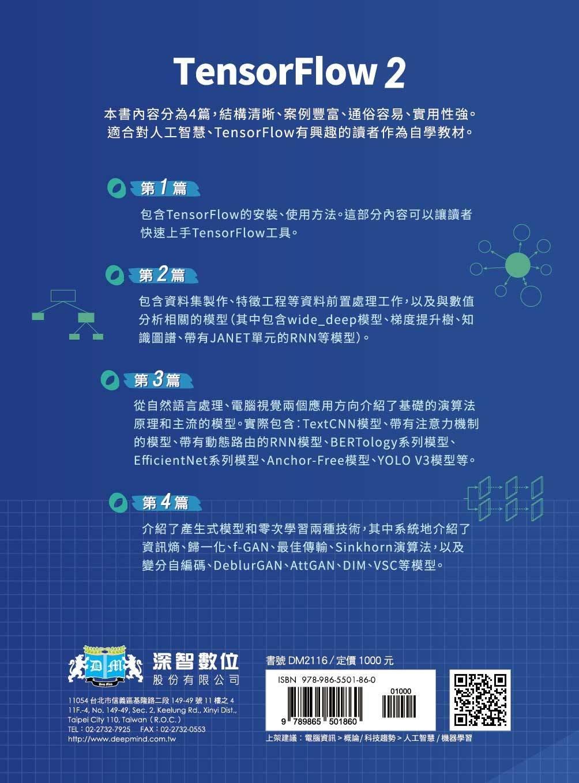 別再 mnist 了:跨平台高平行 TensorFlow 2 精彩上陣-preview-15