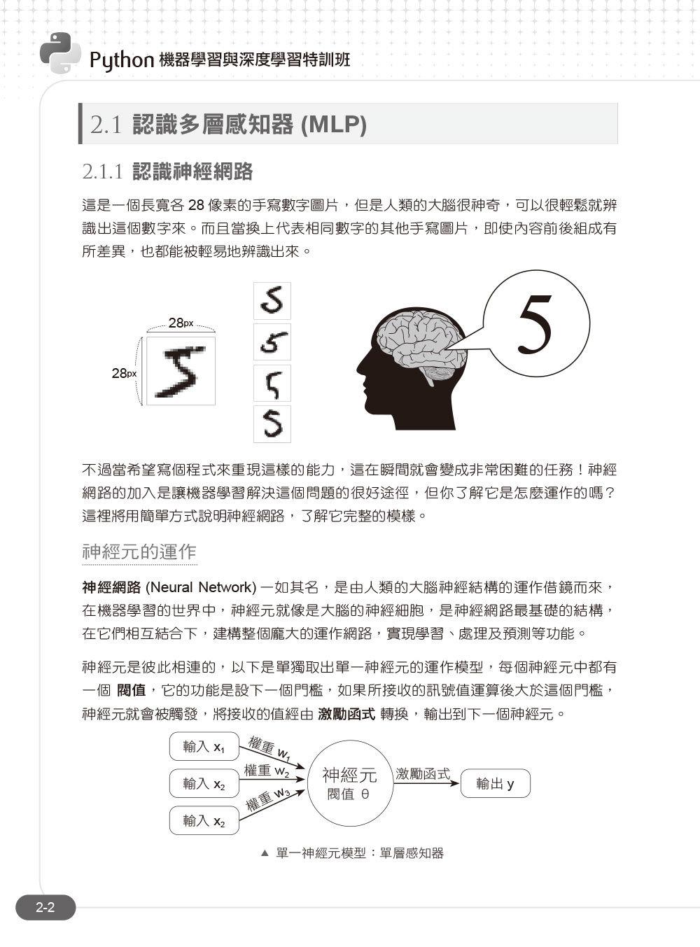Python 機器學習與深度學習特訓班:看得懂也會做的AI人工智慧實戰, 2/e (附120分鐘影音教學/範例程式)-preview-2