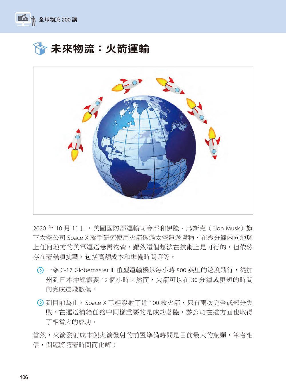 全球物流 200講-preview-6