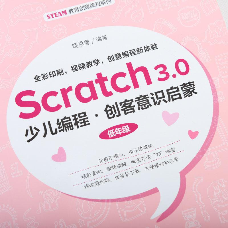Scratch3.0少兒編程 創客意識啟蒙-preview-9