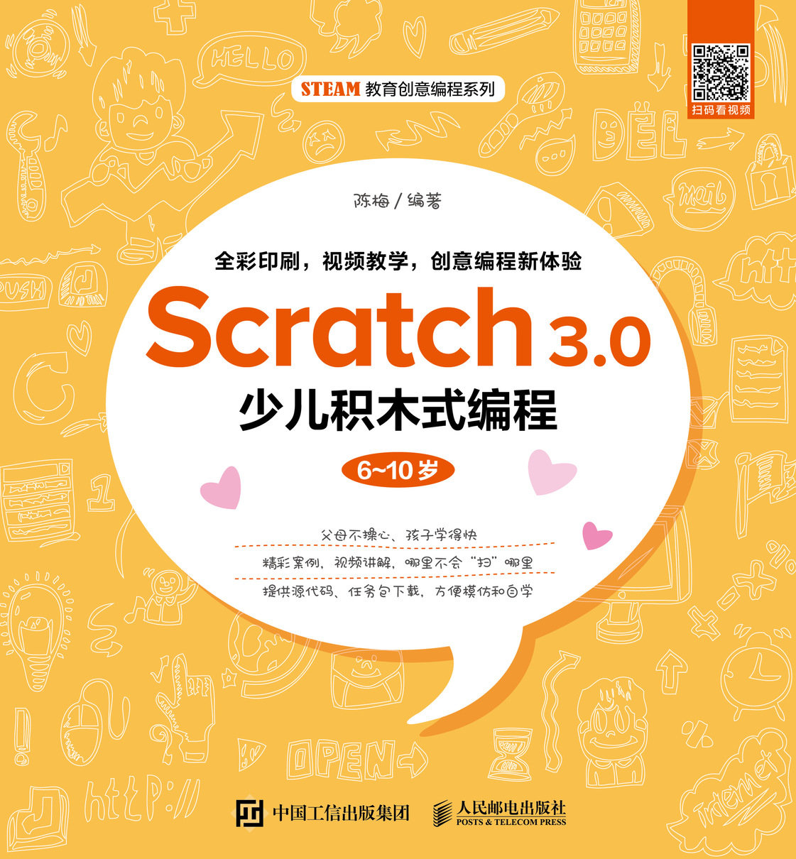 Scratch 3.0少兒積木式編程(6~10歲)-preview-1