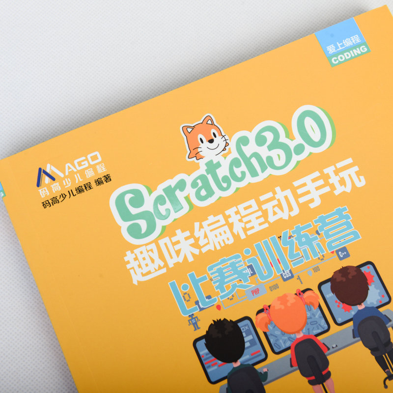 Scratch 3.0少兒積木式編程(6~10歲)-preview-5