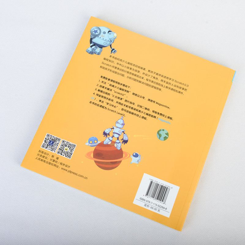 Scratch 3.0少兒積木式編程(6~10歲)-preview-9