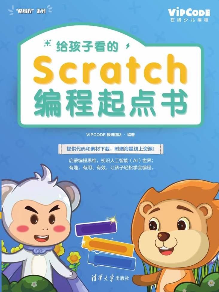 給孩子看的Scratch編程起點書-preview-1