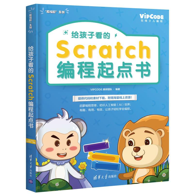 給孩子看的Scratch編程起點書-preview-3