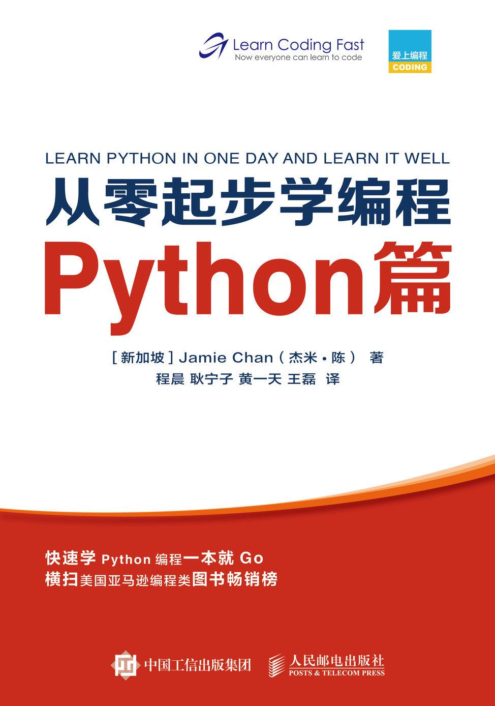 從零起步學編程 Python篇+Java篇+C#篇+CSS篇 套裝全4冊-preview-1