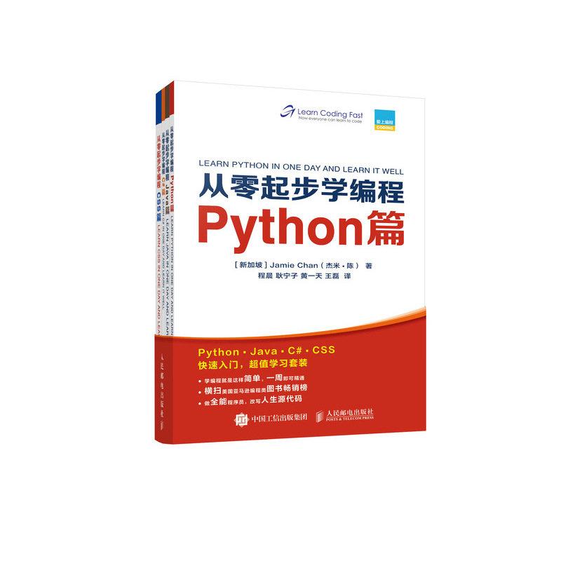 從零起步學編程 Python篇+Java篇+C#篇+CSS篇 套裝全4冊-preview-2