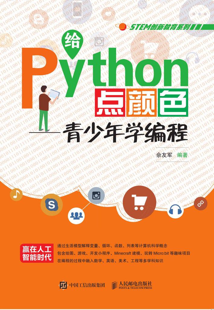 給Python點顏色 青少年學編程-preview-1