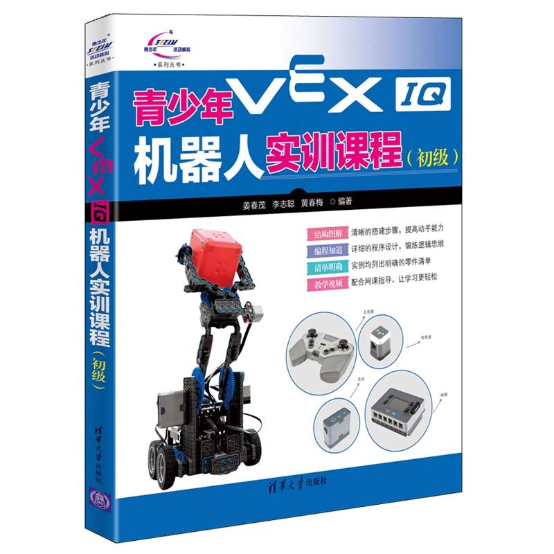 青少年VEX IQ機器人實訓課程(初級)-preview-2