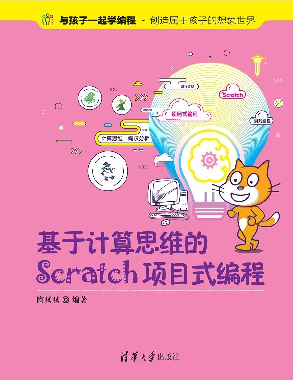 基於計算思維的Scratch項目式編程-preview-1