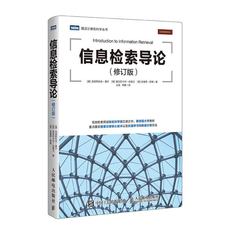 信息檢索導論 修訂版-preview-2