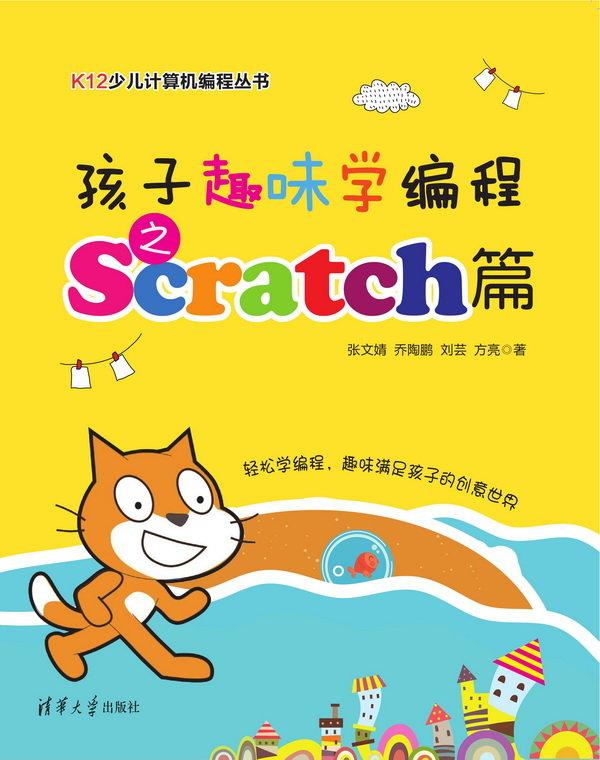 孩子趣味學編程之Scratch篇-preview-1