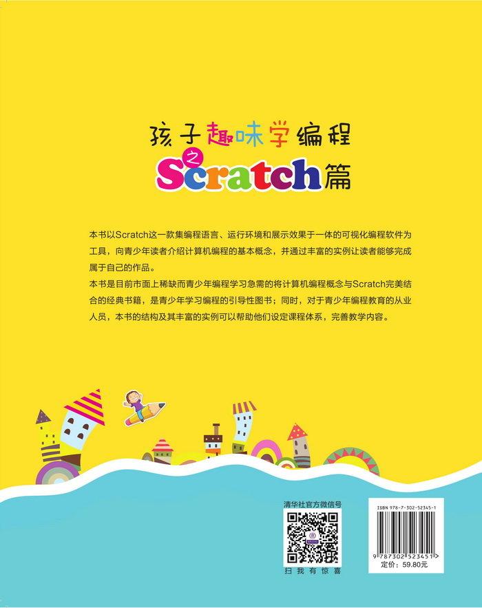 孩子趣味學編程之Scratch篇-preview-2