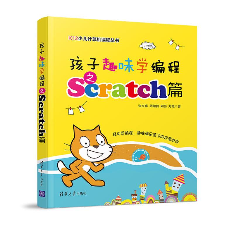 孩子趣味學編程之Scratch篇-preview-3