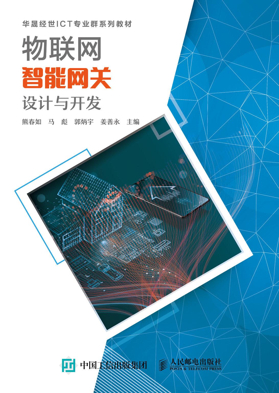 物聯網智能網關設計與開發-preview-1