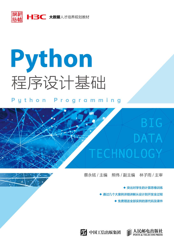 Python程序設計基礎-preview-1