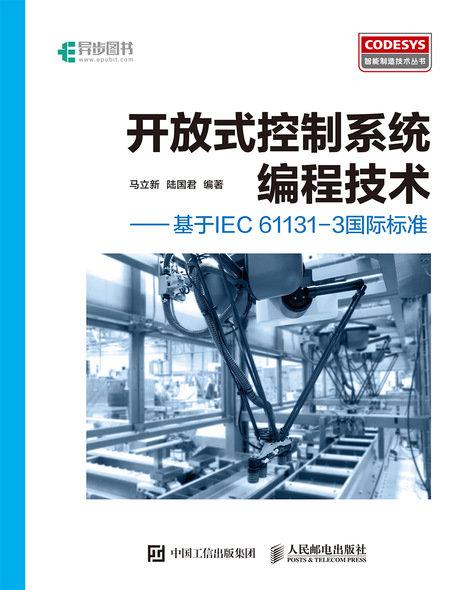 開放式控制系統編程技術 基於IEC 61131-3國際標準-preview-1