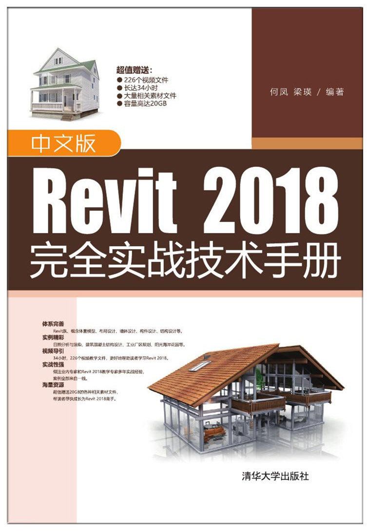 中文版Revit 2018完全實戰技術手冊-preview-1