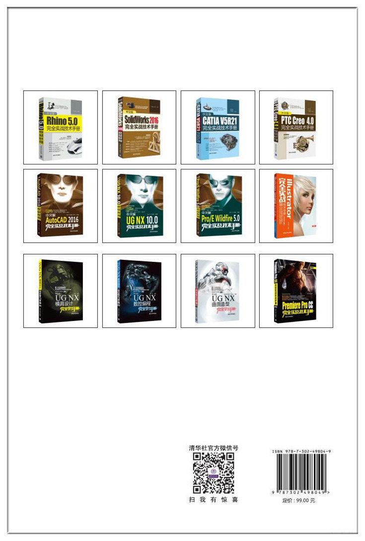 中文版Revit 2018完全實戰技術手冊-preview-2