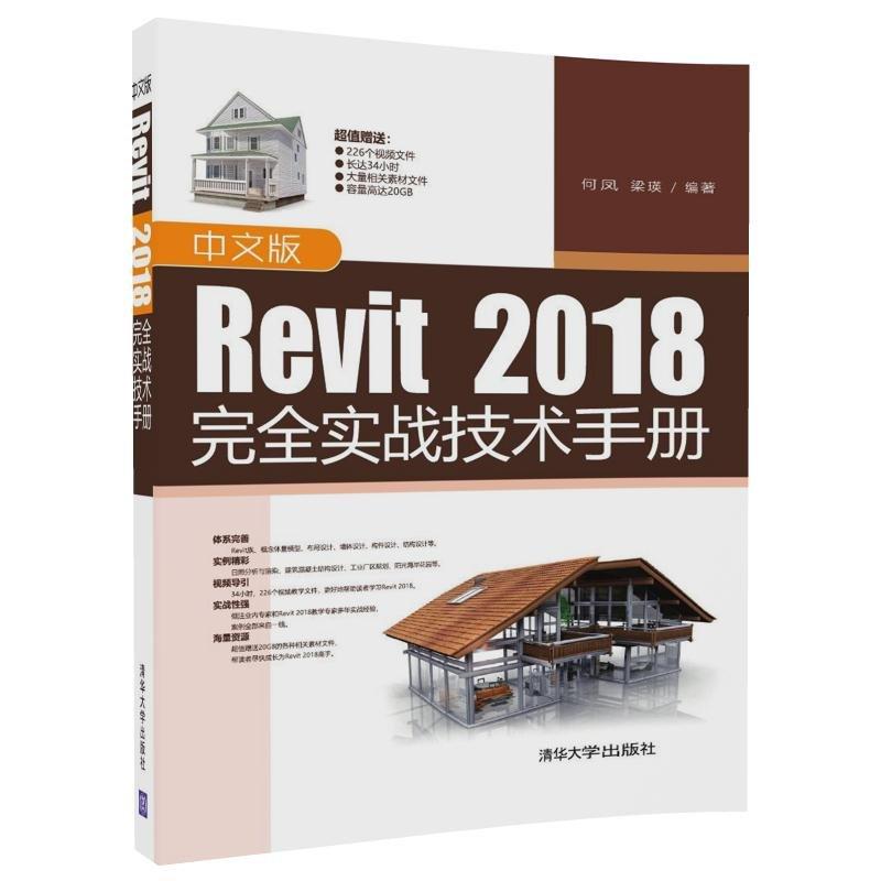 中文版Revit 2018完全實戰技術手冊-preview-3