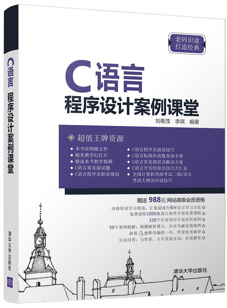 C語言程序設計案例課堂-preview-1