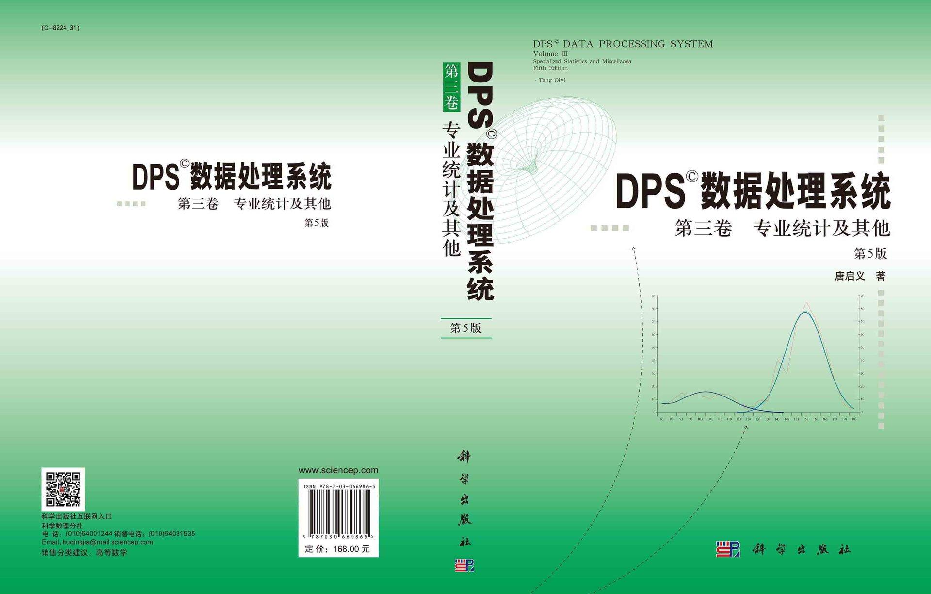 DPS數據處理系統(第5版)(第3捲)專業統計及其他-preview-1