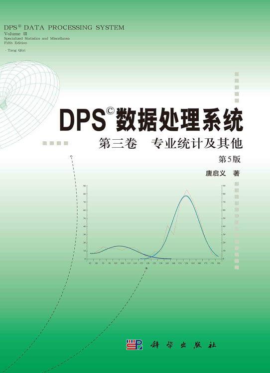 DPS數據處理系統(第5版)(第3捲)專業統計及其他-preview-3