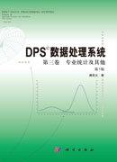 DPS數據處理系統(第5版)(第3捲)專業統計及其他-preview-4