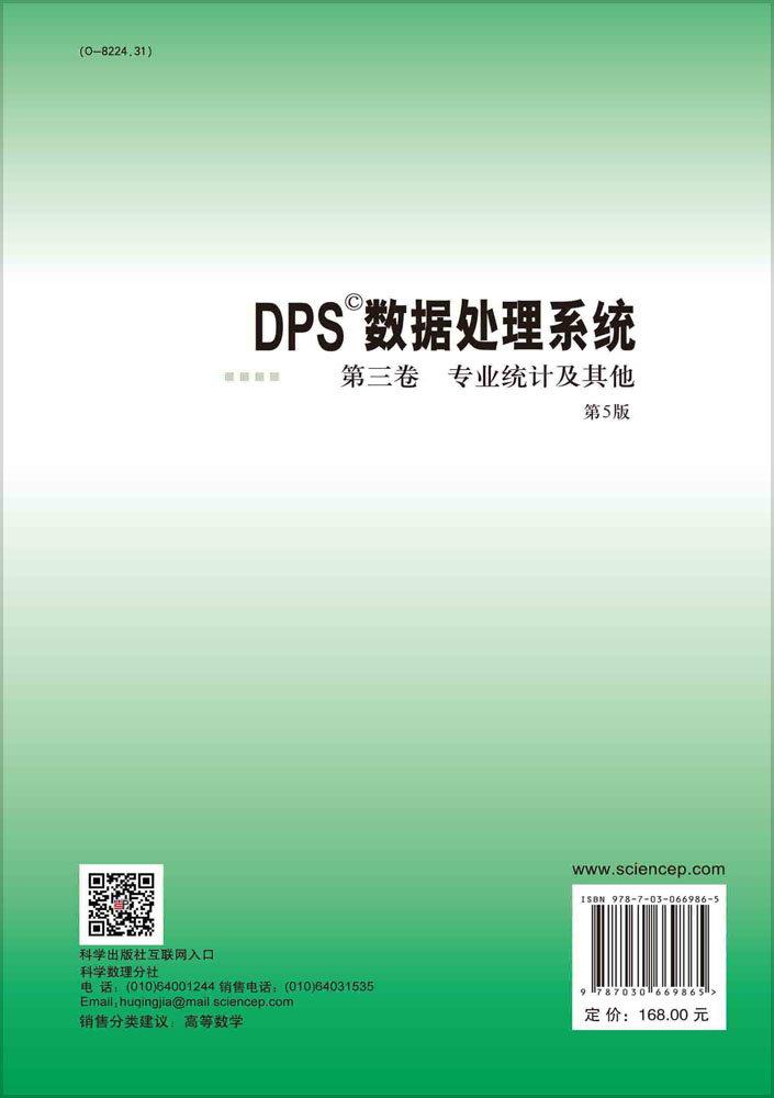 DPS數據處理系統(第5版)(第3捲)專業統計及其他-preview-5