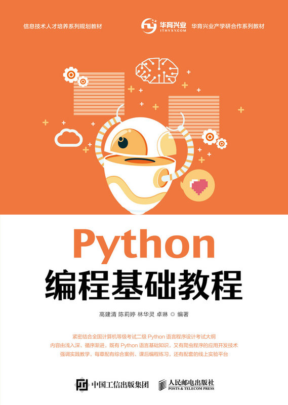Python編程基礎教程-preview-1