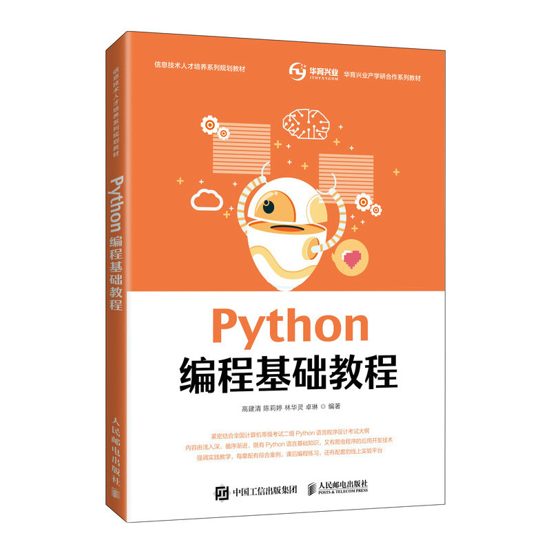 Python編程基礎教程-preview-2